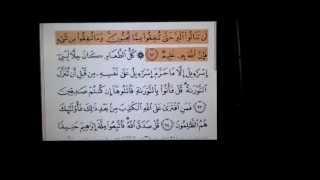 Quran Kareem YouTube video