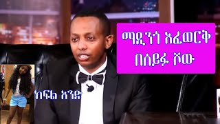 Madingo Afework on Seifu Fantahun Show - Part 1