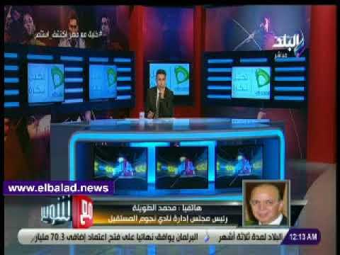 صدى البلد | نادي المستقبل :لن نتنازل عن حقوق انتقال ابراهيم حسن للزمالك