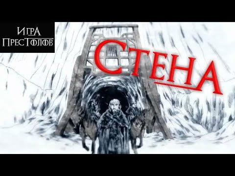 Стена - Монолог Сэмвелла Тарли [Лор по Игре престолов]