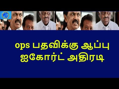 Order assembly secretary to answer about ops team|tamilnadu political news|live news tamil