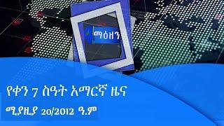#ኢቲቪ 4 ማዕዘን የቀን 7 ስዓት አማርኛ ዜና… ሚያዚያ 20/2012 ዓ.ም