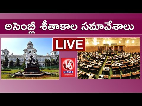 Telangana Assembly LIVE | Winter Session 2017 | 17-11-2017