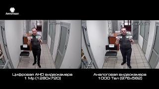 Видео. Сравнение аналоговой камеры 1000 Твл и цифровой AHD камеры