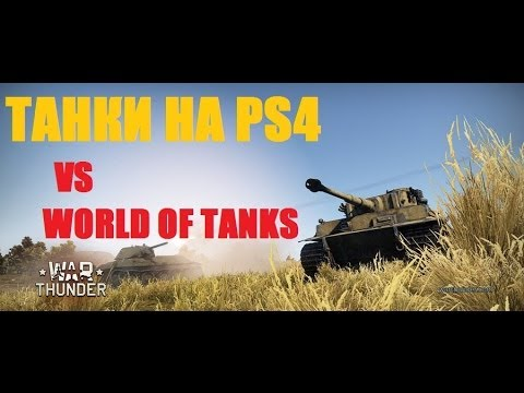 war thunder playstation 4 forum