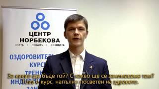 Первый оздоровительный курс в Болгарии