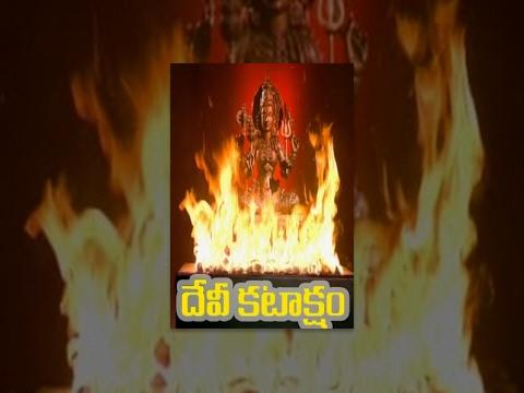 Tollywood Movies - Watch Devi Kataksham Telugu Devotional Movie Starring : K R Vijaya, Jaya Shankar, Rajesh Director : Om Shakthi S Jagadeesan Producer : J A Gurumurthy Music D...