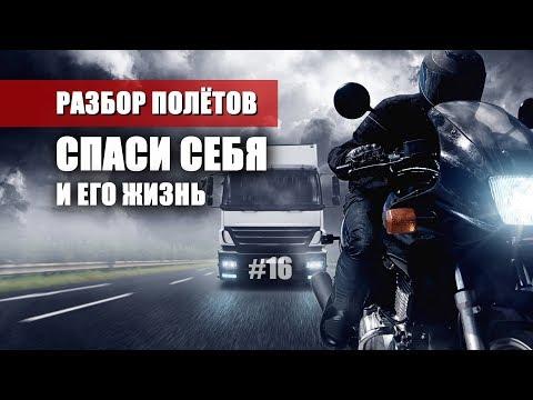Как автомобилисту вести себя в мотосезон чтобы не поседеть раньше времени - Разбор полётов №16 - DomaVideo.Ru