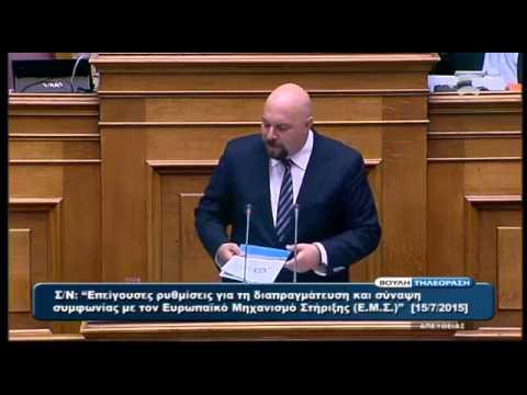 Βουλή: Ομιλία του Ηλ. Παναγιώταρου