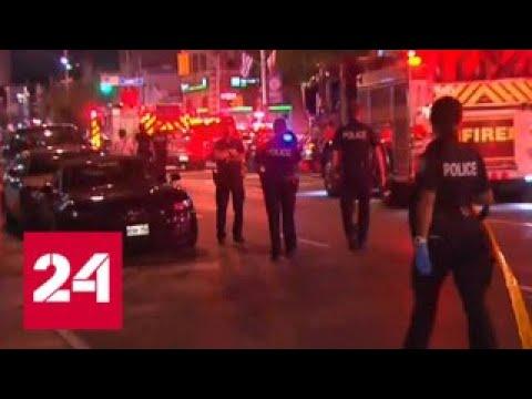 В канадском Торонто прогремели выстрелы - Россия 24 - DomaVideo.Ru