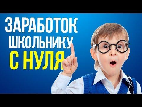 На каких сайтах можно заработать реальные деньги в белоруссии