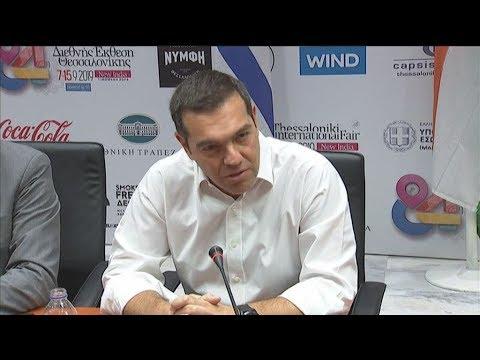 Αλ. Τσίπρας: Η ΔΕΘ είναι ένα μεγάλο πολιτικό, οικονομικό και εμπορικό γεγονός