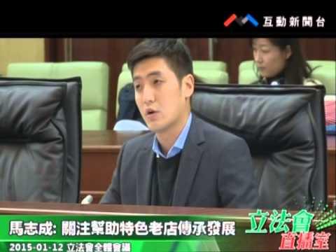 馬志成 20150112立法會全體會議