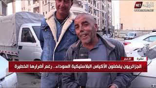 الجزائريون يفضلون الأكياس البلاستكية السوداء ..رغم أضرارها الخطيرة