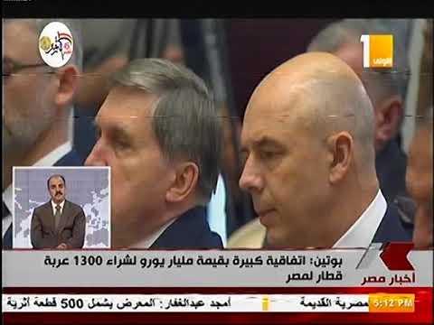 العلاقات المصرية الروسيةعقد إتفاقية شراء 1300 عربة قطار وإستثمارات بالمنطقة الصناعية شرق بورسعيد