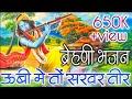 ऊबी में तो सरवर तीर ब्रेहणी भजन || Ubhi Me To Sarvar Tir || bareni Bhajan By Shyam Das