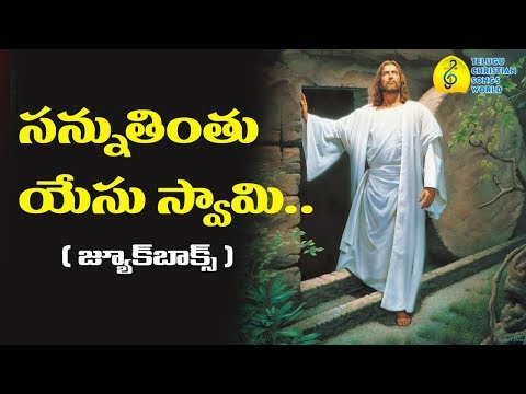 సన్నుతింతు యేసు స్వామి..| Telugu Christian Songs JukeBox | T