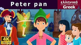 Peter Pan - παραμυθια για παιδια στα ελληνικα - 4K UHD - Greek Fairy Tales Watch Children's Stories in English on our English Fairy Tales Channel ...