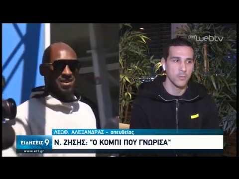 Κόμπι Μπράιαντ:To ήθος του θρύλου του ΝΒΑ και η αγάπη του για την Ελλάδα | 27/01/2020 | ΕΡΤ