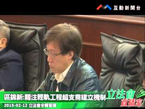 區錦新  20150212立法會全體會議