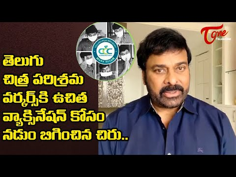 Chiranjeevi announced Co**na free Vaccination for cine workers of Tollywood | TeluguOne Cinema