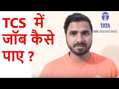 TATA Consultancy Services में जॉब कैसे पाए | TCS Job details | TCS Job Notification In 2019