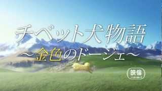 Nonton                                  Tibetan Dog Trailer Film Subtitle Indonesia Streaming Movie Download