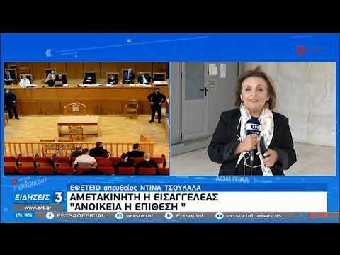 Δίκη Χρυσής Αυγής: Αμετακίνητη η εισαγγελέας | 21/10/2020 | ΕΡΤ