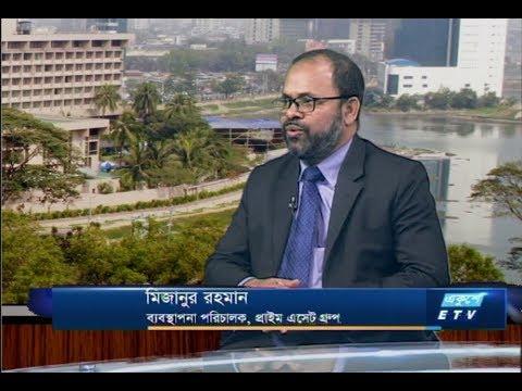 একুশে বিজনেস (দুপুর)। ২২ জুলাই ২০১৮। উপস্থাপক : রাজিব জামান। আলোচক : মিজানুর রহমান (ব্যবস্থাপনা পরিচালক, প্রাইম এসেট গ্রুপ)।