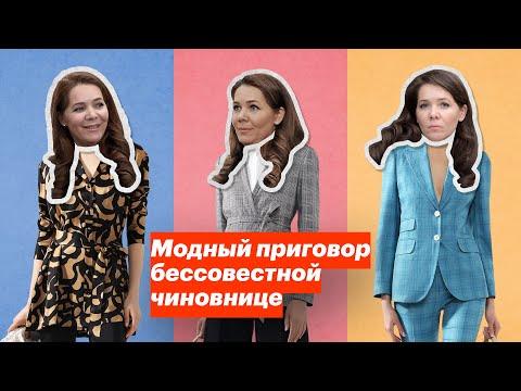 Модный приговор. Анастасия Ракова