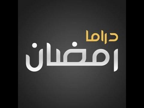 عودة الكبار لدراما رمضان ٢٠٢١