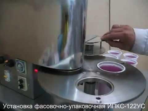 Видео: Установка фасовочно-упаковочная (пластиковые стаканы) ИПКС-122УС.