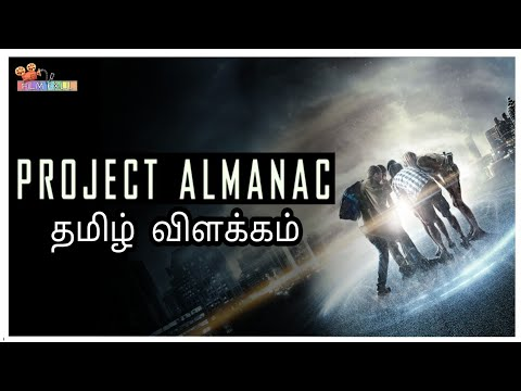 Project almanac | Explained in Tamil | Film roll | தமிழ் விளக்கம்