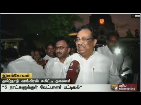 Congress-candidate-list-would-be-ready-within-the-next-4-or-5-days-says-EVKS-Elangovan