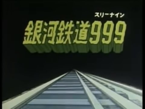 Galaxy Express 999 1978 Live Evil  Video