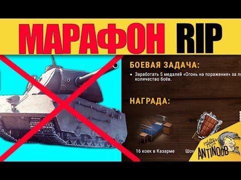 ОТМЕНА МАРАФОНА? ПОСЛЕДНИЙ МАРАФОН в World of Tanks? НАНЫЛИ!