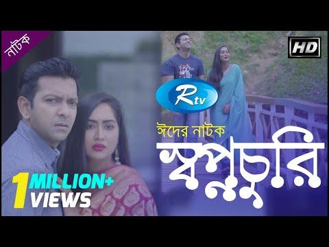 স্বপ্নচূড়ি | Sopnochuri | Tahsan | Momo | Eid Drama