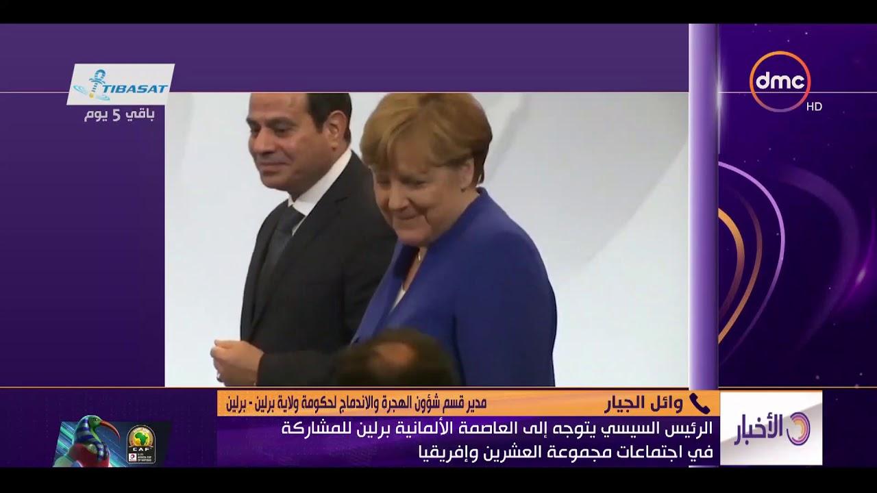 الأخبار - هاتفيا.. وائل الجيار.. يعلق على زيارة الرئيس السيسي لــ برلين