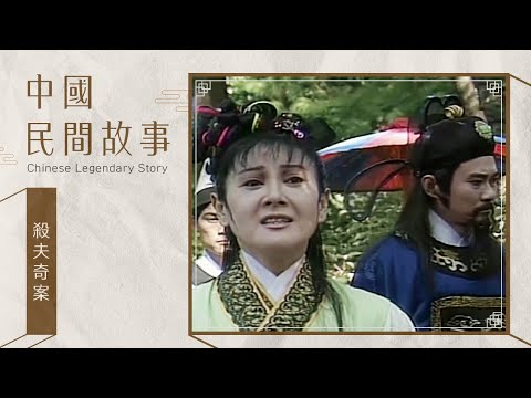 中國民間故事 殺夫奇案 Chinese legendary story