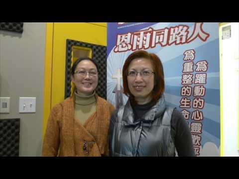 電台見證 馮彭靜華 (無忘親恩) (06/25/2017 多倫多播放)