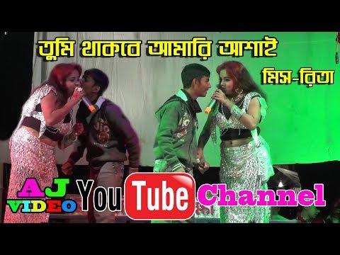 Super Hit Panchara Sad Song-Chole Jabo Ekdin,Singer    Miss Rita    AJ video