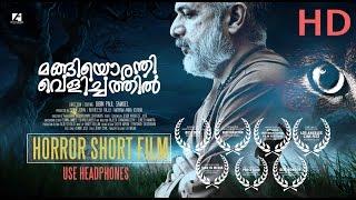 Mangiyoranthi Velichathil Award winning Horror Film