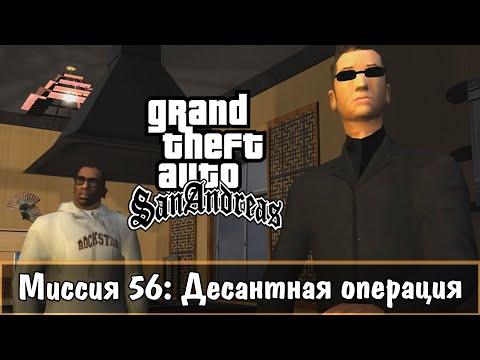 Прохождение GTA San Andreas - миссия 56 - Десантная операция (видео)