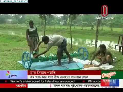 Farmers benefiting from low cost ,less usage of seeds (21-06-2018)