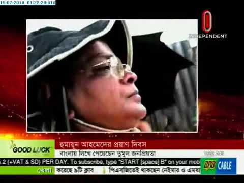 Death anniversary of Humayun Ahmed (19-07-2018)