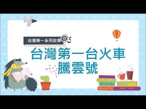 【台灣第一故事系列】台灣第一台火車 騰雲號