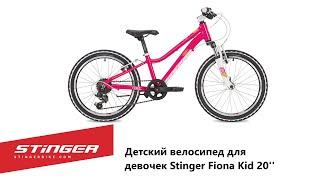 Детский велосипед для девочек Stinger Fiona Kid 20''