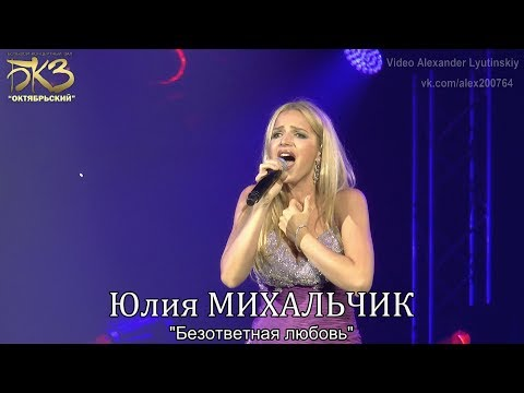 """Юлия МИХАЛЬЧИК - """"Безответная любовь"""""""