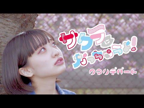 , title : 'クマリデパート/ サクラになっちゃうよ!MUSIC VIDEO'