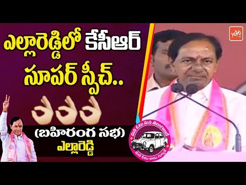 KCR Full Speech In Yellareddy | TRS Public Meeting | Kamareddy | Telangana Elections 2018 | YOYO TV